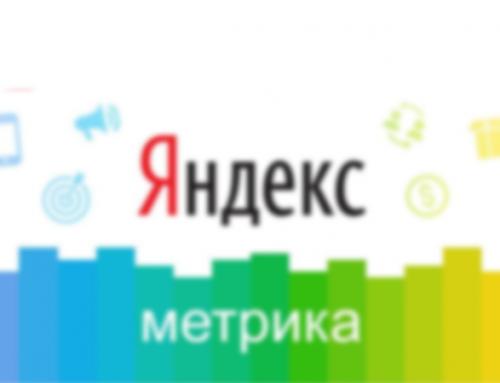 Яндекс.Метрика — глаза владельца сайта