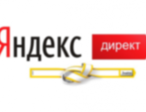 Яндекс.Директ. Объявления для мобильных