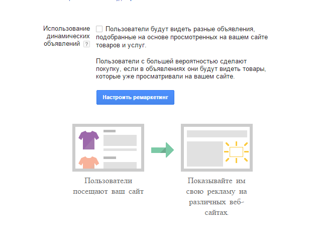 Страница настройки ремаркетинга на посетителей сайта в Google AdWords.